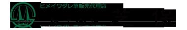 山梨のヒメイワダレ草販売・施工は株式会社芝保